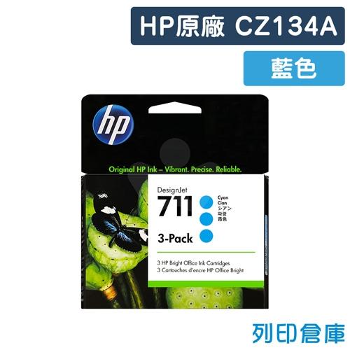 HP CZ134A (NO.711) 原廠藍色墨水匣 29ml 3入裝