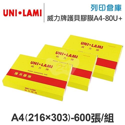 UNI-LAMI 威力牌 護貝膠膜 A4/600張/組 厚度80U+升級版
