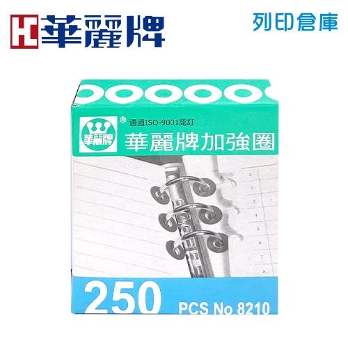 華麗牌 8210 加強圈 (白色) 250張/盒