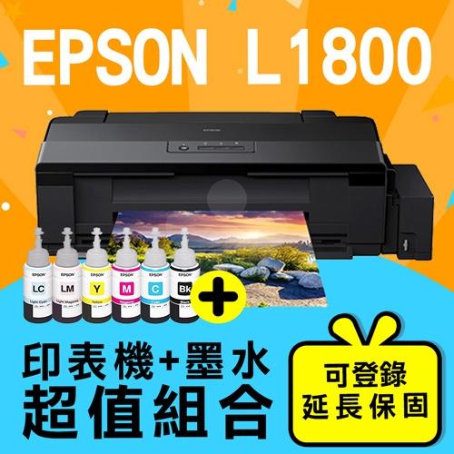 【印表機+墨水延長保固組】EPSON L1800 原廠六色單功能A3無邊列印連續供墨印表機 + T6731~T6736 原廠墨水組