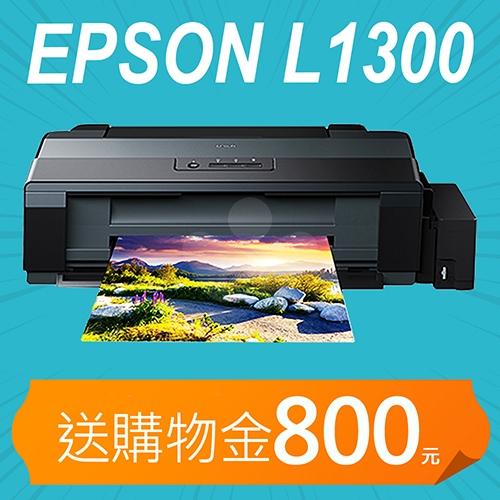 【加碼送購物金800元】EPSON L1300 原廠四色單功能A3連續供墨系列印表機
