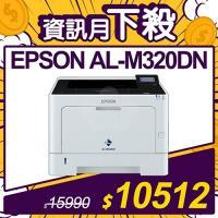【資訊月下殺優惠】EPSON AL-M320DN 黑白雷射印表機