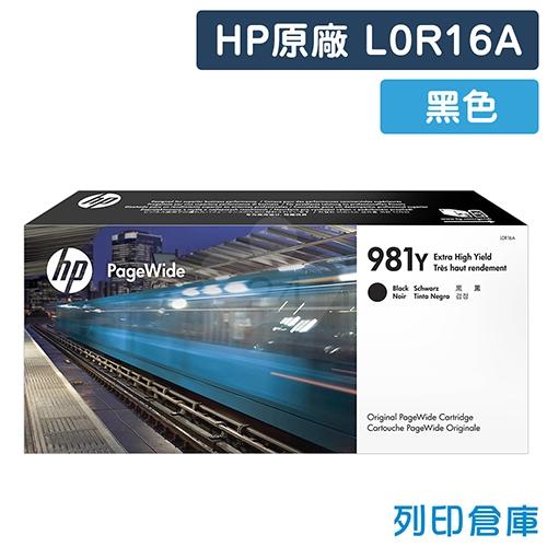 HP L0R16A (NO.981Y) 原廠黑色超高容量墨水匣