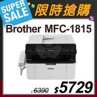 【限時搶購】Brother MFC-1815 黑白雷射傳真複合機