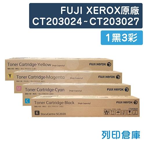 Fuji Xerox CT203024~CT203027 原廠影印機碳粉超值組 (1黑3彩)