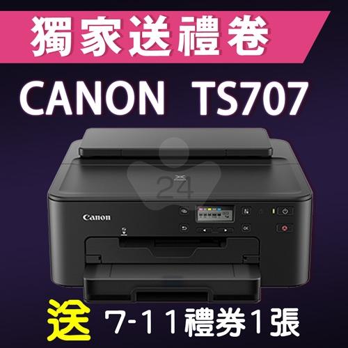 【獨家加碼送100元7-11禮券】Canon PIXMA TS707 噴墨相片印表機