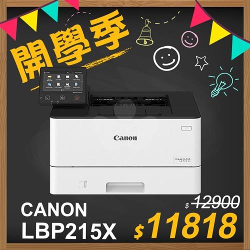 【開學季】Canon imageCLASS LBP215X 高速黑白雷射印表機