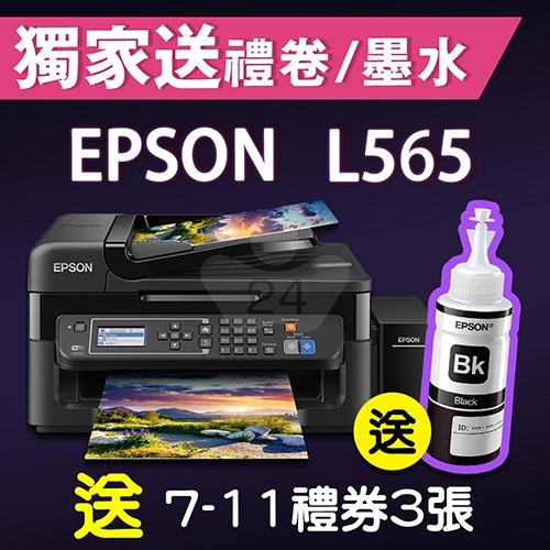 【限時促銷加碼送墨水+7-11禮券300元】EPSON L565 原廠商用網路Wifi傳真七合一連續供墨印表機