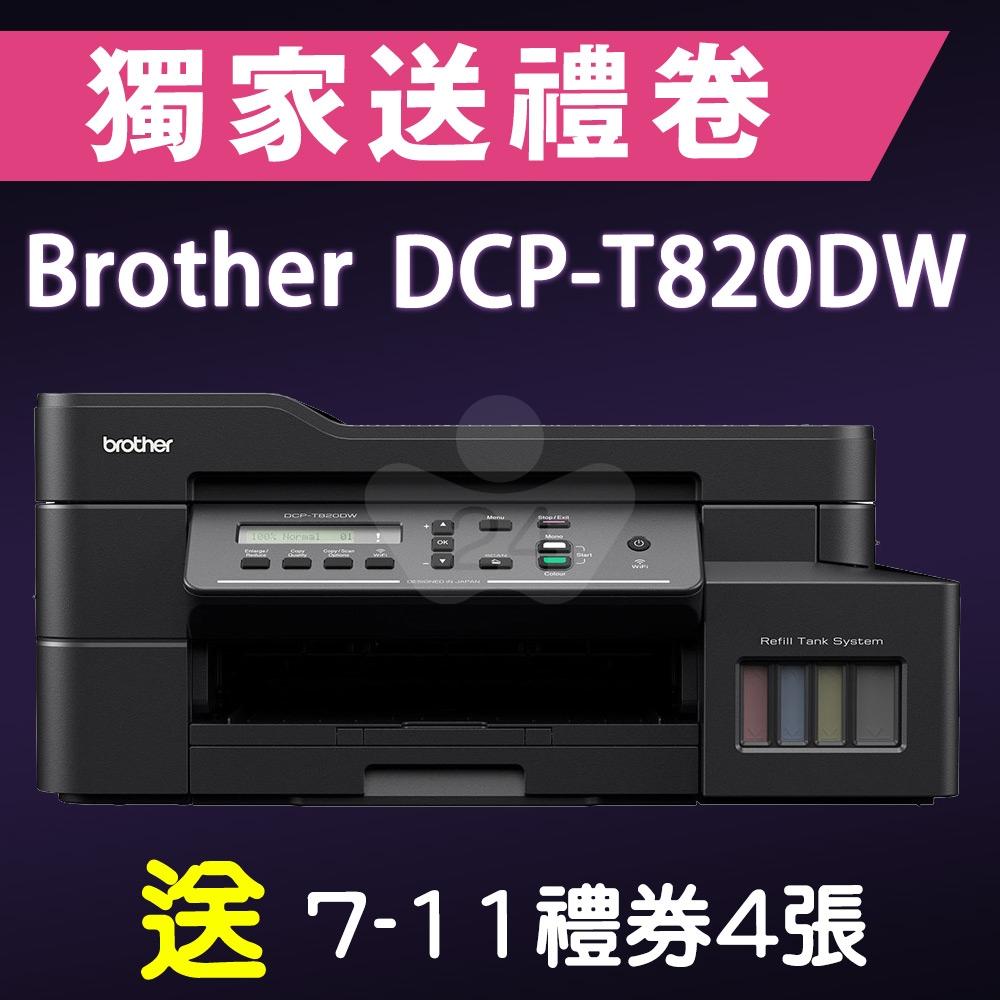 【獨家加碼送400元7-11禮券】Brother DCP-T820DW 威力印大連供 雙面商用無線複合機