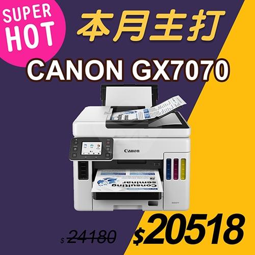 【本月主打】Canon MAXIFY GX7070 A4商用連供彩色傳真複合機