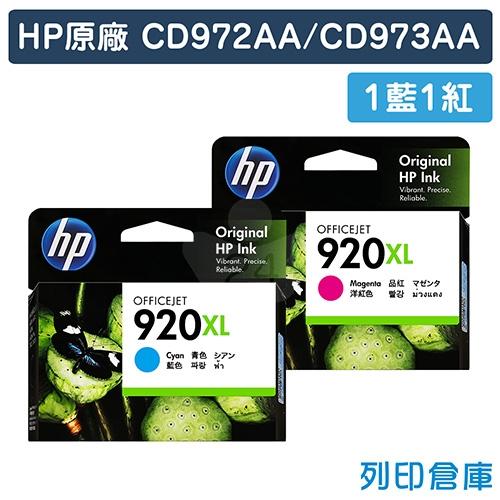 HP CD972AA/CD973AA (NO.920XL) 原廠高容量墨水匣超值組(1藍1紅)