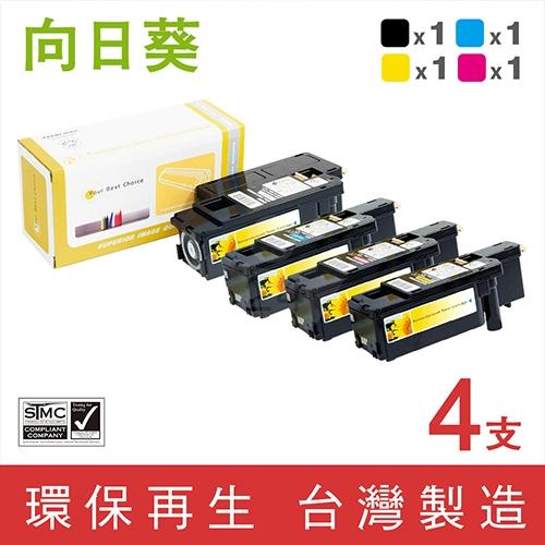 向日葵 for Fuji Xerox 1黑3彩超值組 DocuPrint CP115w / CP116w (CT202264~CT202267) 環保碳粉匣