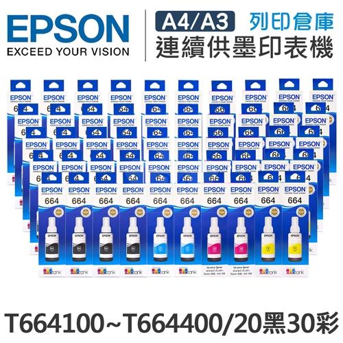 EPSON T664100 / T664200 / T664300 / T664400 原廠盒裝墨水組(20黑30彩)