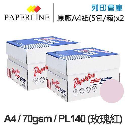 PAPERLINE PL140 玫瑰紅彩色影印紙 A4 70g (5包/箱)x2