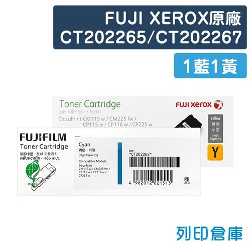 Fuji Xerox CT202265/CT202267 原廠高容量碳粉匣超值組組(1藍1黃)(1.4K)