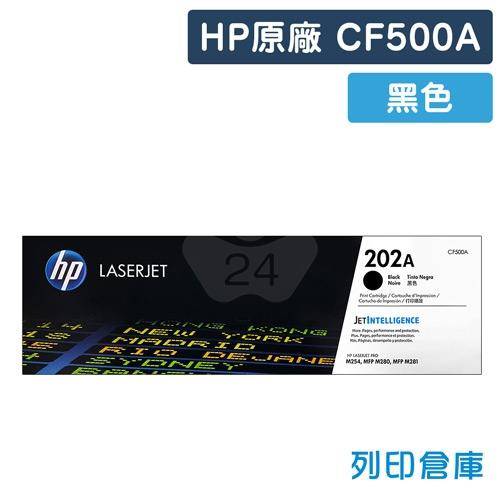 HP CF500A (202A) 原廠黑色碳粉匣