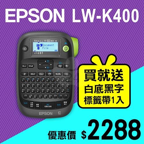 【限時促銷加碼送標籤帶】EPSON LW-K400 行動可攜式標籤機