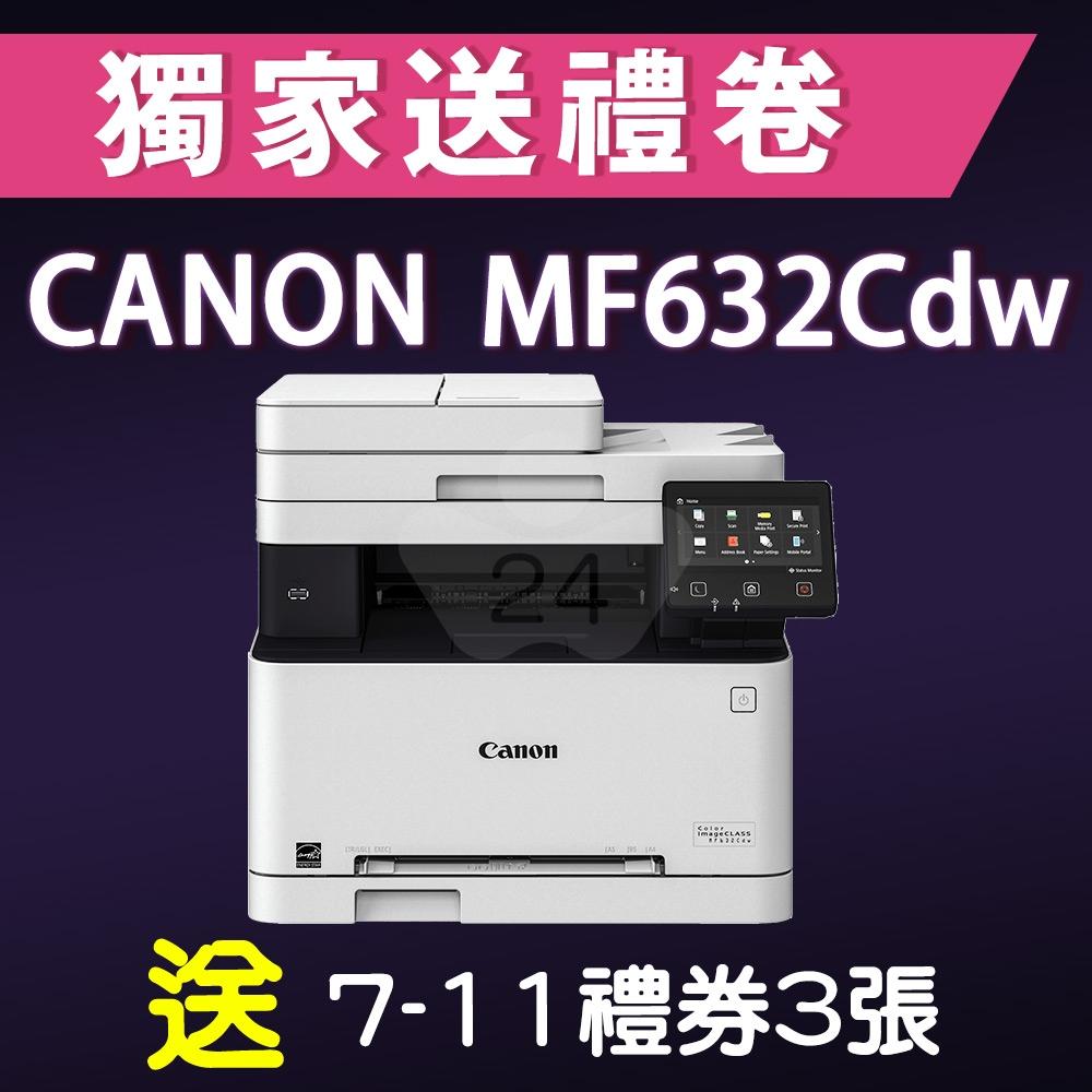 【獨家加碼送300元7-11禮券】Canon imageCLASS MF632Cdw 彩色雷射多功能複合機- 適用原廠網登錄活動