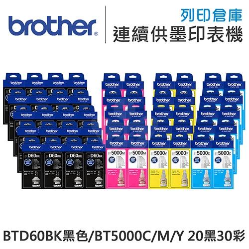 Brother BTD60BK / BT5000C/M/Y 原廠盒裝墨水組(20黑30彩)
