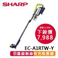 【SHARP 夏普】RACTIVE Air  EC-A1RTW-Y羽量級無線快充吸塵器-黃綠色-數量有限售完為止