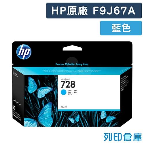 【預購商品】HP F9J67A (NO.728) 原廠藍色標準容量墨水匣