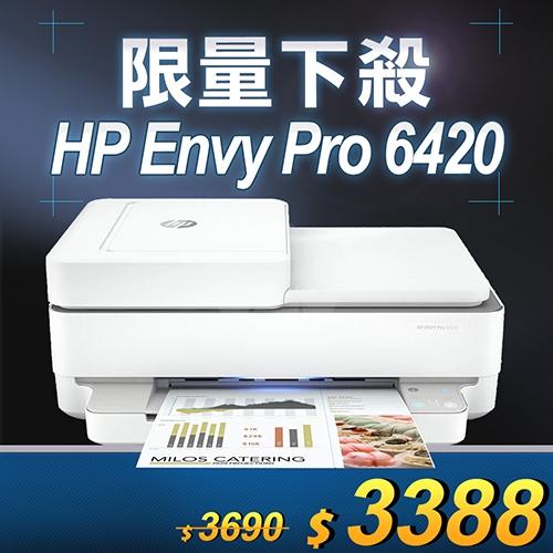 【限量下殺20台】HP Envy Pro 6420 AiO 無線雙面傳真噴墨複合機