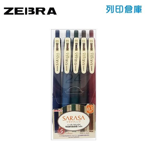 【日本文具】ZEBRA 斑馬 SARASA 典雅1代 復古風 0.5 鋼珠筆 5色/組