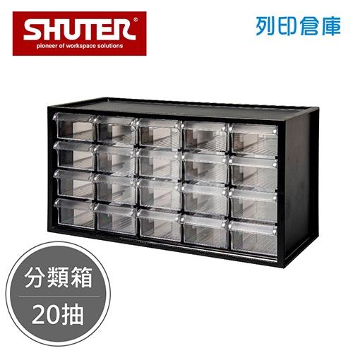 SHUTER 樹德 A9-520 小幫手零件分類箱 黑色 20抽 (個)