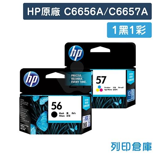 HP C6656A~C6657A (NO.56/NO.57) 原廠墨水匣超值組(1黑1彩)