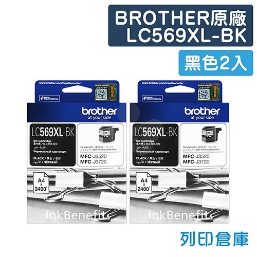 BROTHER LC569XL-BK 原廠黑色高容量墨水匣(2黑)