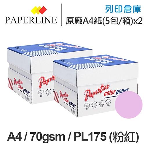 PAPERLINE PL175 粉紅色彩色影印紙 A4 70g (5包/箱)x2
