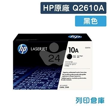 HP Q2610A (10A) 原廠黑色碳粉匣