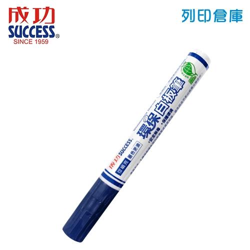 SUCCESS 成功 NO.1307-2 藍色 環保白板筆 1支