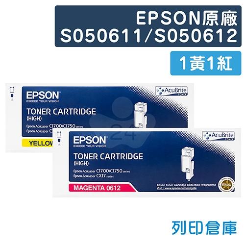EPSON S050612 / S050611 原廠碳粉匣超值組(1紅1黃)