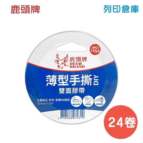 鹿頭牌 DSSLM 雙面膠帶 1/2 12mm*15Y (24卷/盒)
