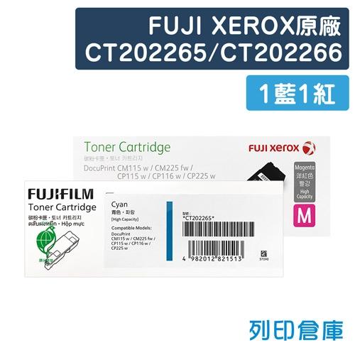 Fuji Xerox CT202265/CT202266 原廠高容量碳粉匣超值組組(1藍1紅)(1.4K)