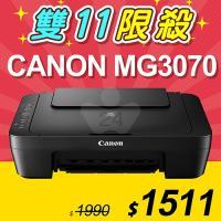 【雙11限時狂降】Canon PIXMA MG3070 多功能WIFI相片複合機
