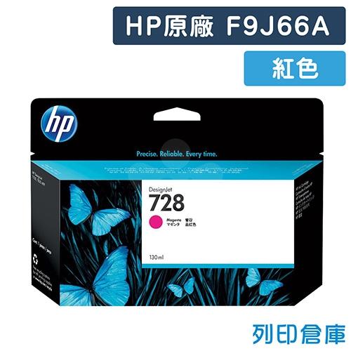 【預購商品】HP F9J66A (NO.728) 原廠紅色標準容量墨水匣
