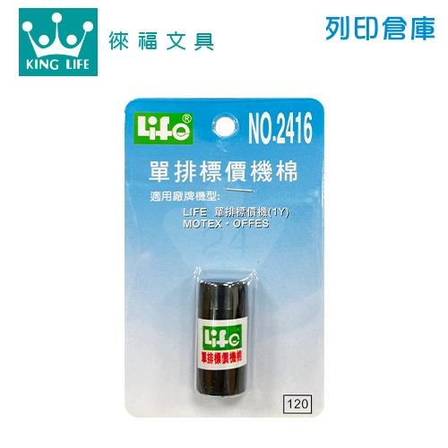 LIFE 徠福 NO.2416 1Y單排標價機棉 20mm (個)