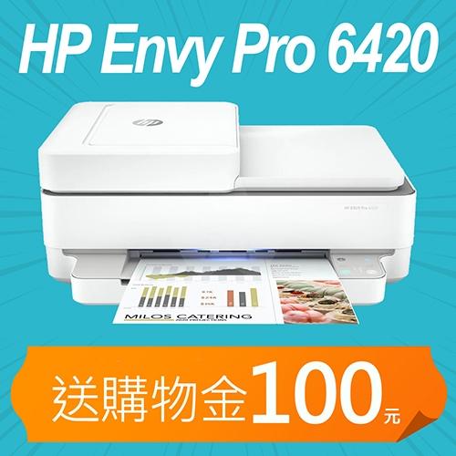 【加碼送購物金100元】HP Envy Pro 6420 AiO 無線雙面傳真噴墨複合機
