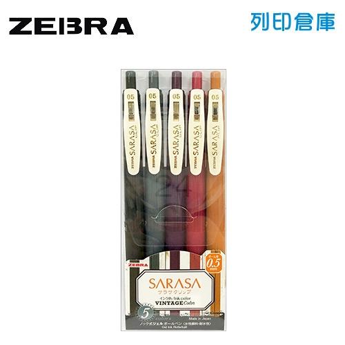 【日本文具】ZEBRA 斑馬 SARASA 典雅2代 復古風 0.5 鋼珠筆 5色/組
