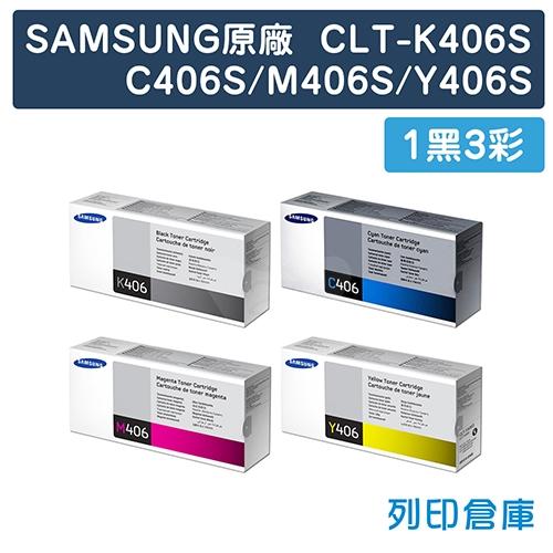 SAMSUNG CLT-K406S / CLT-C406S / CLT-M406S / CLT-Y406S 原廠碳粉組(1黑3彩)