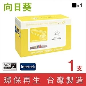 向日葵 for HP Q3960A (122A) 黑色環保碳粉匣