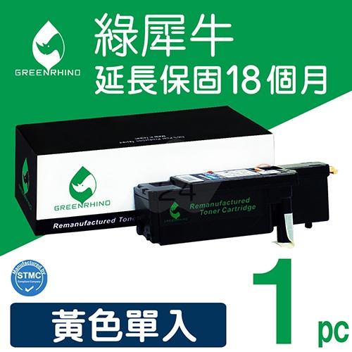 綠犀牛 for Fuji Xerox DocuPrint CP115w / CP116w (CT202267) 黃色高容量環保碳粉匣(1.4K)
