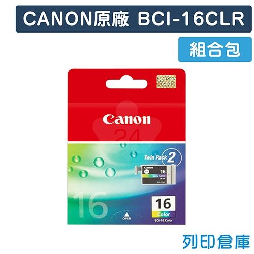 CANON BCI-16CLR 原廠彩色墨水匣組合包(2入)