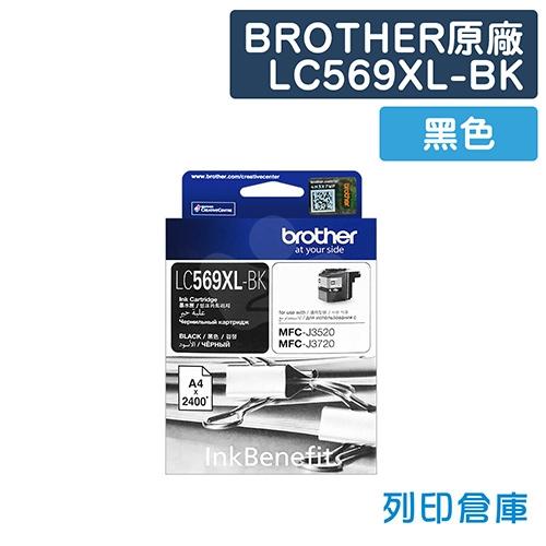 BROTHER LC569XL-BK 原廠黑色高容量墨水匣