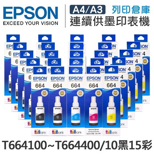 EPSON T664100 / T664200 / T664300 / T664400 原廠盒裝墨水組(10黑15彩)