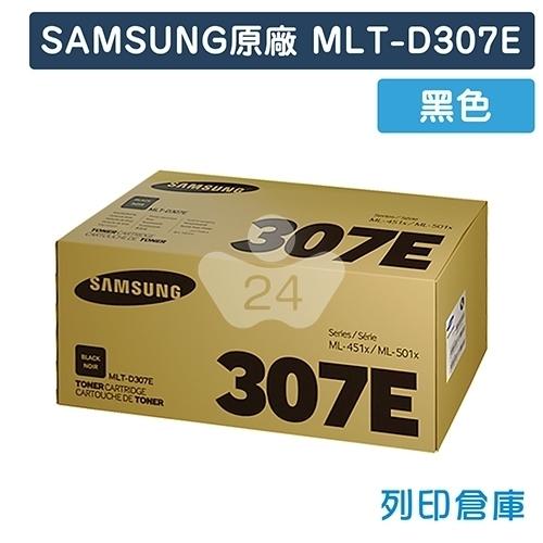 【預購商品】SAMSUNG MLT-D307E 原廠黑色碳粉匣
