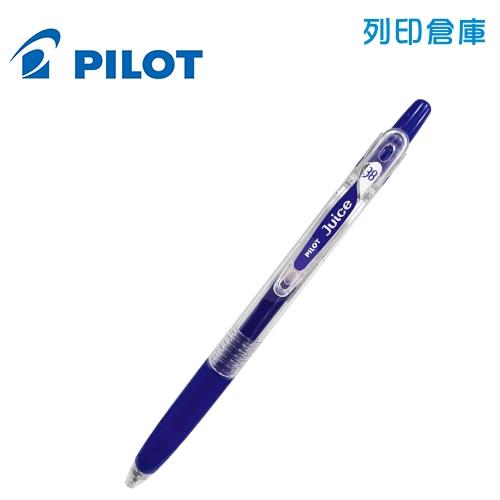 PILOT 百樂 LJU-10UF-L 藍色 0.38 果汁筆 1支