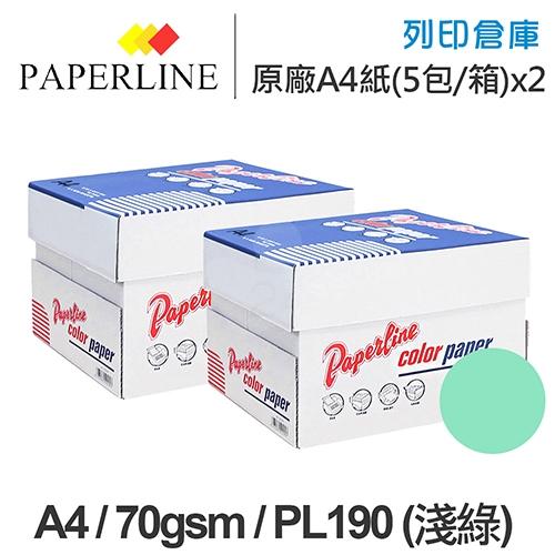 PAPERLINE PL190 淺綠色彩色影印紙 A4 70g (5包/箱)x2